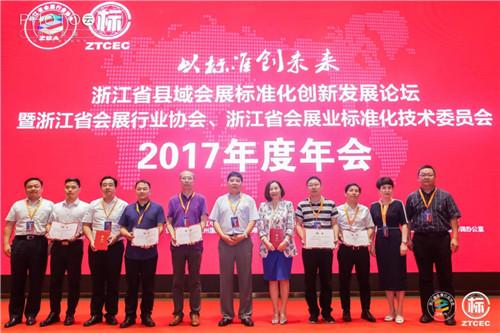 第九届全国环境化学大会荣获2017年度浙江省会展行业优秀品牌展会项目