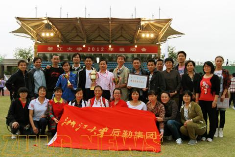 后勤集团获浙江大学2012年运动会团体总分桂冠