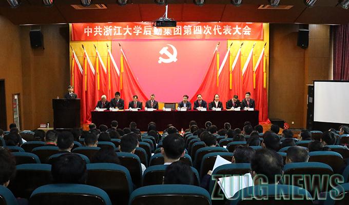 中国共产党浙江大学后勤集团第四次代表大会胜利召开