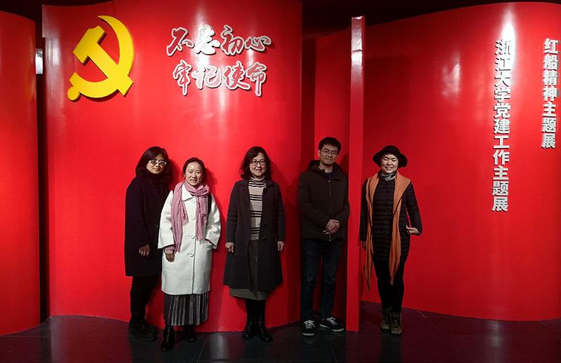 幼教中心机关支部党员赴浙江大学党建馆开展党日活动
