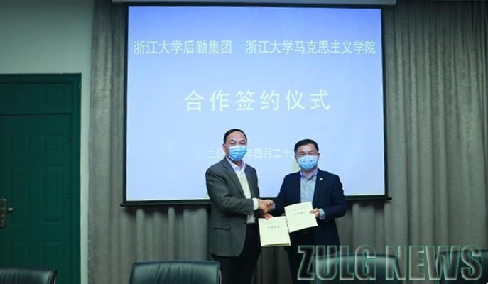后勤集团与马克思主义学院签署合作协议