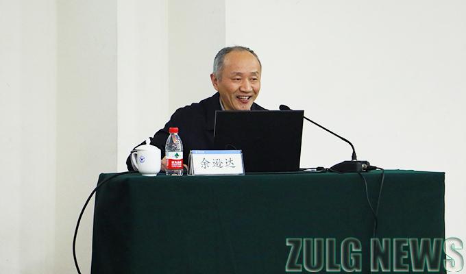 后勤集团举行学习贯彻党的十九届四中全会精神专题报告会