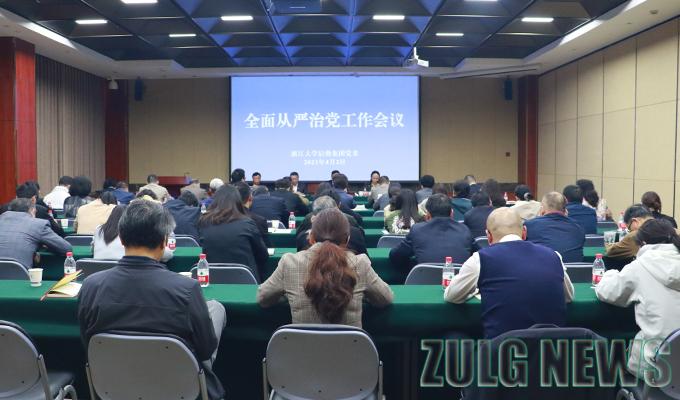 后勤集团召开2021年全面从严治党工作会议