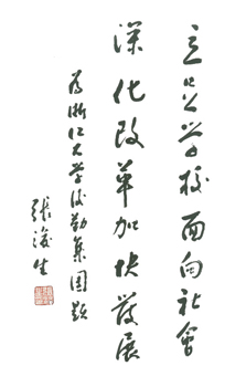 浙江大学前党委书记张俊生为后勤集团题词