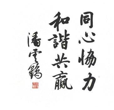 浙江大学前校长潘云鹤为后勤集团题词